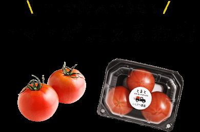 トマトが買えるお店