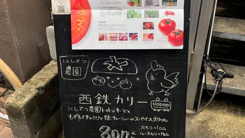 「うちのごはん」さんが、うちのトマトを使用した「西鉄カレー」を作ってくださいました。
