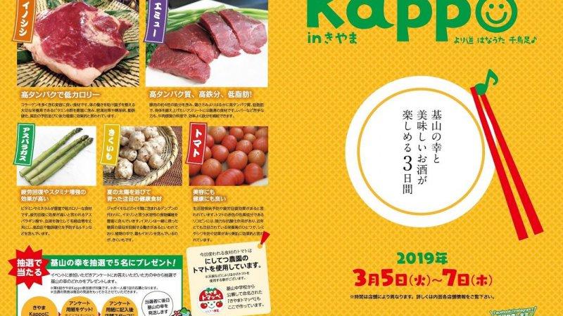 「KAPPO inきやま」に「にしてつ農園とまと」を使ったメニュー登場
