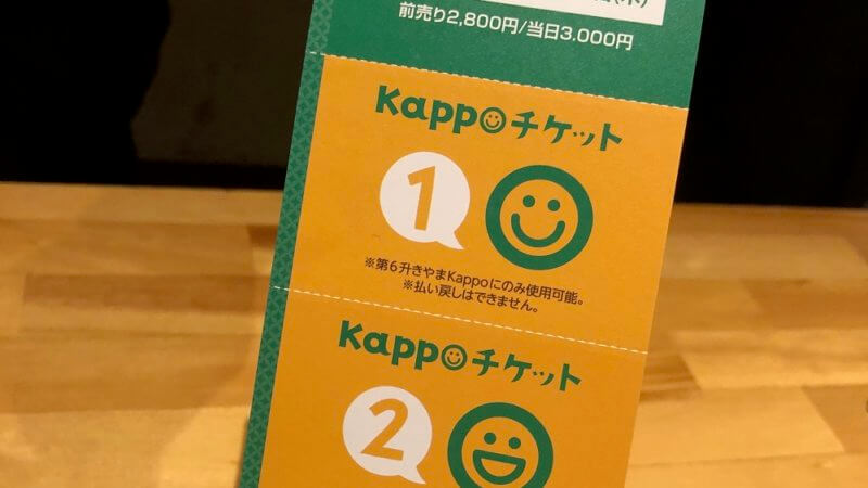 「KAPPO inきやま」レポート!